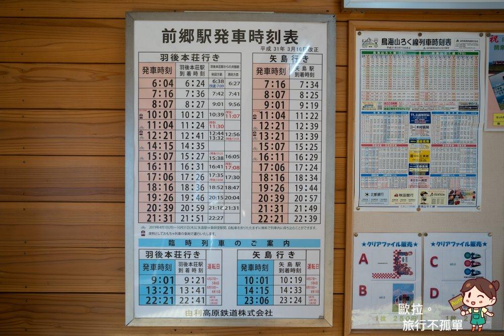 由利高原鐵道前鄉站時刻表