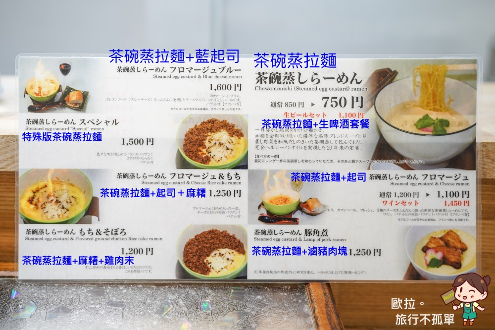 丹頂茶碗蒸拉麵蒸蛋拉麵菜單