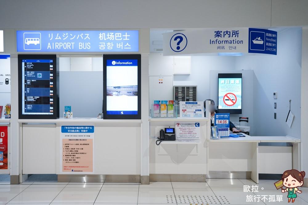 關西機場第二航廈神戶高速船櫃檯