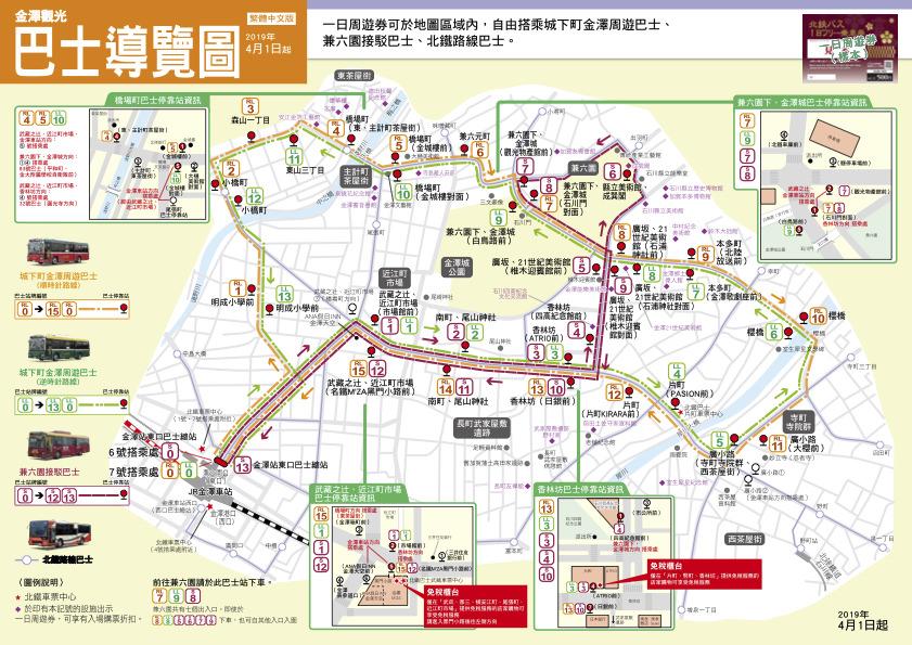 金澤城下町公車