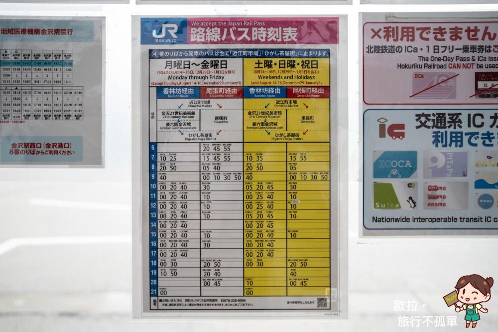 金澤JR免費公車時刻表