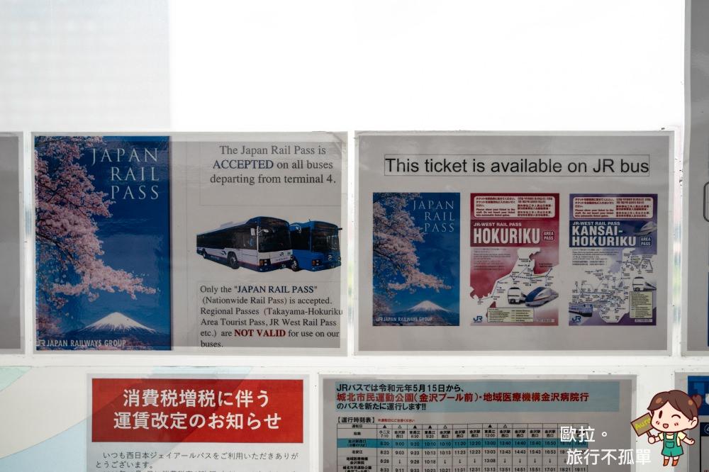 金澤JR免費公車可使用JR PASS種類