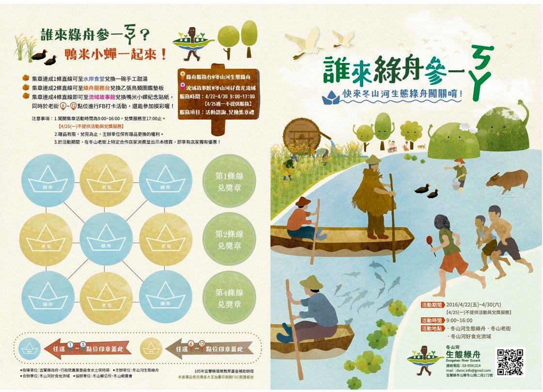 冬山河生態綠舟活動