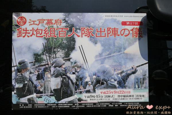 第27回江戶鐵砲組百人隊出陣