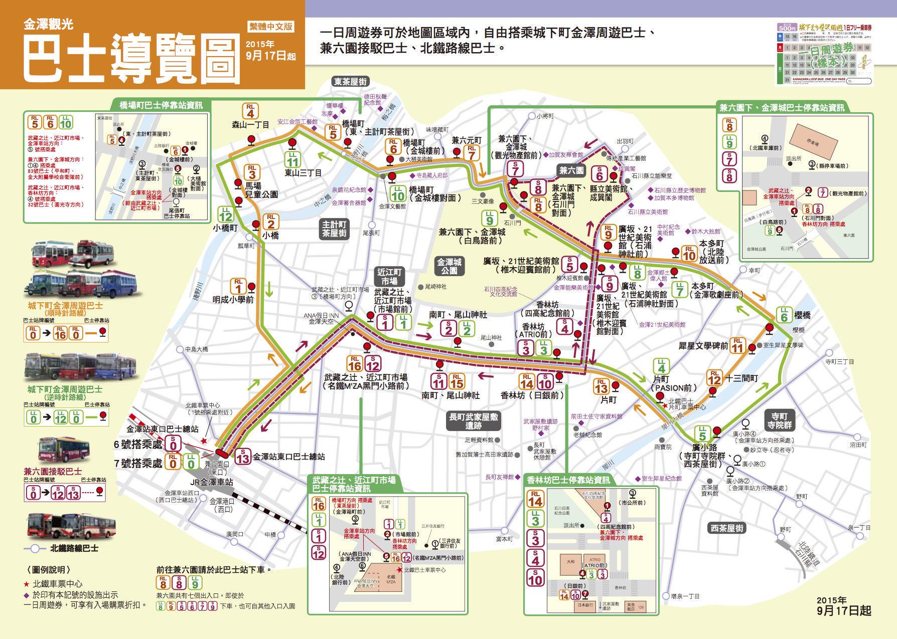 金澤周遊巴士.jpg